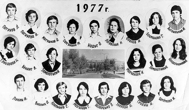 знакомство ирина 1977 тула